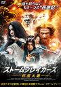 【国内盤DVD】ストームブレイカーズ 妖魔大戦【D2017/3/3発売】