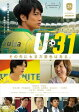 【メール便送料無料】U-31[DVD]【D2017/3/29発売】
