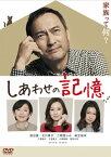 【国内盤DVD】しあわせの記憶 ディレクターズカット版【D2017/4/26発売】
