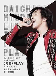 【送料無料】三浦大知 / DAICHI MIURA LIVE TOUR 2016 (RE)PLAY〈2枚組〉[DVD][2枚組]【DM2017/3/22発売】