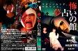 【メール便送料無料】怖い 夢占いの館[DVD]【D2017/3/30発売】