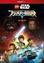 【メール便送料無料】LEGO スター・ウォーズ フリーメーカーの冒険 シーズン1 PART1[DVD]【D2017/4/28発売】