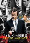 【メール便送料無料】アイヒマンの後継者 ミルグラム博士の恐るべき告発[DVD]【D2017/7/4発売】