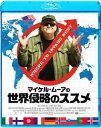【メール便送料無料】【PG12】マイケル・ムーアの世界侵略のススメ(ブルーレイ)【B2017/6/7発売】