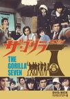 【送料無料】ザ・ゴリラ7 DVD-BOX デジタルリマスター版[DVD][6枚組]【D2017/12/6発売】