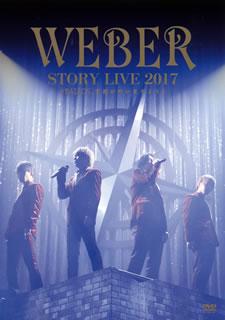 【送料無料】WEBER / WEBER STORY LIVE2017BALLON 笑顔が叶いますように〈初回限定盤・2枚組〉[DVD][2枚組][初回出荷限定]【DM2017/11/22発売】