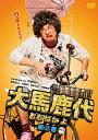 【メール便送料無料】大馬鹿代 第2巻[DVD]【D2018/1/24発...