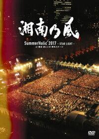 【送料無料】湘南乃風/SummerHolic2017-STARLIGHT-at横浜赤レンガ野外ステージ〈初回限定盤・3枚組〉[DVD][3枚組][初回出荷限定]【DM2017/12/20発売】