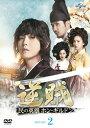 【送料無料】逆賊-民の英雄ホン・ギルドン- DVD-SET2[DVD][5枚組]【D2018/2/2発売】