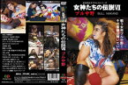 【送料無料】女神たちの伝説VII ブル中野[DVD]【D2018/2/2発売】