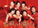 【国内盤DVD】監獄のお姫さま DVD-BOX[6枚組]【D...