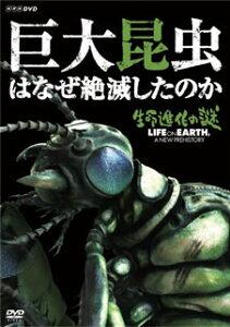 【国内盤DVD】生命進化の謎 LIFE ON EARTH,A NEW PREHISTORY 巨大昆虫はなぜ絶滅したのか【D2018/2/23発売】