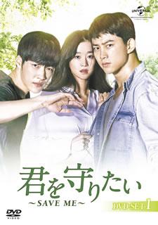 【送料無料】君を守りたい〜SAVE ME〜 DVD-SET1[DVD][4枚組]【D2018/5/2発売】