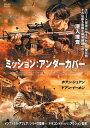【国内盤DVD】ミッション:アンダーカバー【D2018/7/4発売】