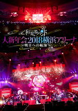【国内盤DVD】和楽器バンド / 大新年会2018横浜アリーナ〜明日への航海〜【DM2018/8/8発売】