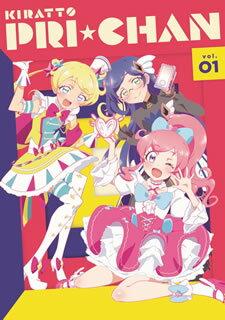 【送料無料】キラッとプリ☆チャン DVD BOX-1[DVD][3枚組]【D2018/10/26発売】