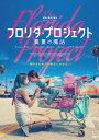 【メール便送料無料】フロリダ・プロジェクト 真夏の魔法[DVD]【D2018/10/3発売】