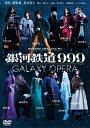 【送料無料】銀河鉄道999 40周年記念作品 舞台 銀河鉄道999 GALAXY OPERA〈2枚組〉[DVD][2枚組]【D2018/12/19発売】
