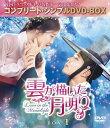 【送料無料】雲が描いた月明り BOX1 コンプリート・シンプ...