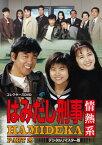 【送料無料】はみだし刑事情熱系 PART2 コレクターズDVD デジタルリマスター版[DVD][5枚組]【D2019/2/6発売】