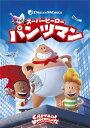 【メール便送料無料】スーパーヒーロー・パンツマン[DVD]【D2019/1/9発売】