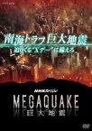 """【国内盤DVD】NHKスペシャル MEGAQUAKE 南海トラフ巨大地震 迫りくる""""Xデー""""に備えろ【D2019/2/22発売】"""
