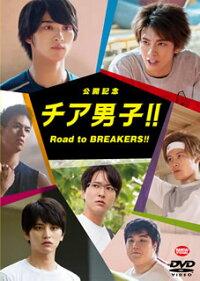 公開記念チア男子!!RoadtoBREAKERS!![DVD]