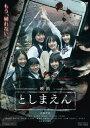 【国内盤DVD】映画 としまえん【D20
