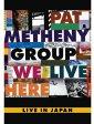 【メール便送料無料】【1】PAT METHENY / WE LIVE HERE (輸入盤DVD) (パット・メセニー)