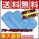【送料無料】iRobot 床拭きロボット ブラーバ専用交換用...