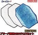 【送料無料】【新型】iRobot 床拭きロボット ブラーバ専