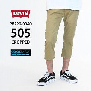 40%OFF 送料無料 メンズ パンツ クロップド Levi's リーバイス COOLMAX 505 レギュラーフィット クロップドパンツ 7分丈 涼しい 涼しい素材 夏に快適 クール素材 28229-0040 ベージュ