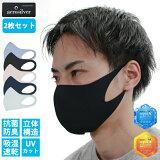 aerosilver エアロシルバー メンズ レディース 大人 マスク ファッションマスク 立体型マスク 3Dマスク ストレッチ 繰り返し使える 洗える 快適 抗菌 防臭 吸湿速乾 UVカット aquaX 2枚セット 2枚組 全5色 FM-003