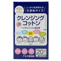 アメジストクレンジングコットン20包入【日本製】