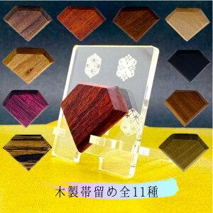 木製 帯留め 〜華やぎ〜 木の宝石