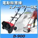 電動除雪機です。家庭用の除雪機として毎日の雪かきに活躍!D-900電動除雪機・スノーパワーDX[alp]