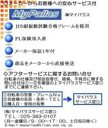mypallas-001