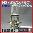【H3】ハロゲンバルブトラック用(電球)24v70wオスラムOSRAM製フォグランプ補修品