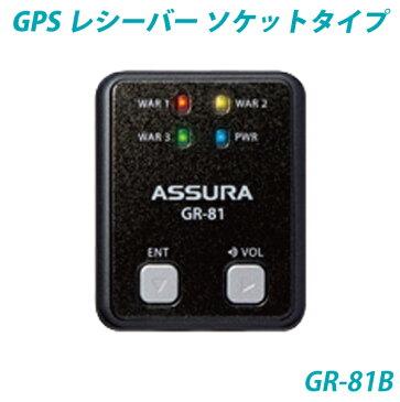 GR-81B・セルスター ASSURA ソケットタイプGPSレシーバー・12V車専用・GPSレーダー探知機 [clim]