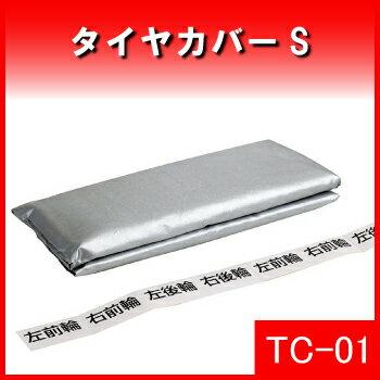タイヤカバー 軽自動車用 (タイヤ幅165mm以下) ・TC-01・大自工業【メルテック】 [daij]