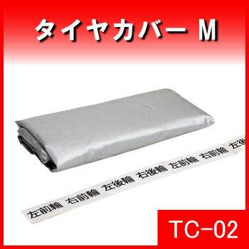 タイヤカバー普通車用 (タイヤ幅195mm以下) ・TC-02・大自工業【メルテック】 [daij]