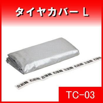 タイヤカバーミニバン用 (タイヤ幅225mm以下) ・TC-03・大自工業【メルテック】 [daij]