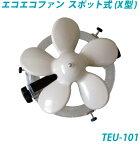 エコエコファン スポット式(X型) TEU-101Φ160 エアコン風よけ&省エネ対策 スポットクーラー用[tokai]
