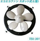 エコエコファン スポット式(L型) TEU-301Φ230 エアコン風よけ&省エネ対策 スポットクーラー用[tokai]