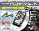 動画も見られるオーディオプレーヤーMP3/WMA/jpg/gif/AMV/txt対応AME-700B