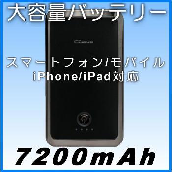 Li-7200b(ブラック)大容量7200mAhバッテリー、スマートフォン/iPhone4/4s対...