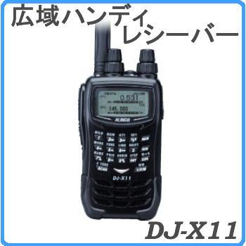 DJ-X11広域ハンディレシーバー・ハンディの枠を超えポータブルデスクトップとでも呼びたくなる最高級レシーバー[its]:オリジナル工房アメックスアルファ