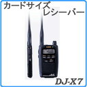 DJ-X7カードサイズレシーバー・放送から情報無線そして盗聴...