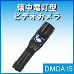 ライト/懐中電灯型ビデオカメラ・DMCA15・ [its]