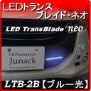 LTB-2B/LEDトランスブレードネオ(ブルー)・オートパワーセンサー付属DC12V車専用【Junack ジュナック】